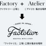 【ものづくり再生】Factelier(ファクトリエ)が日本の縫製工場を再生する!